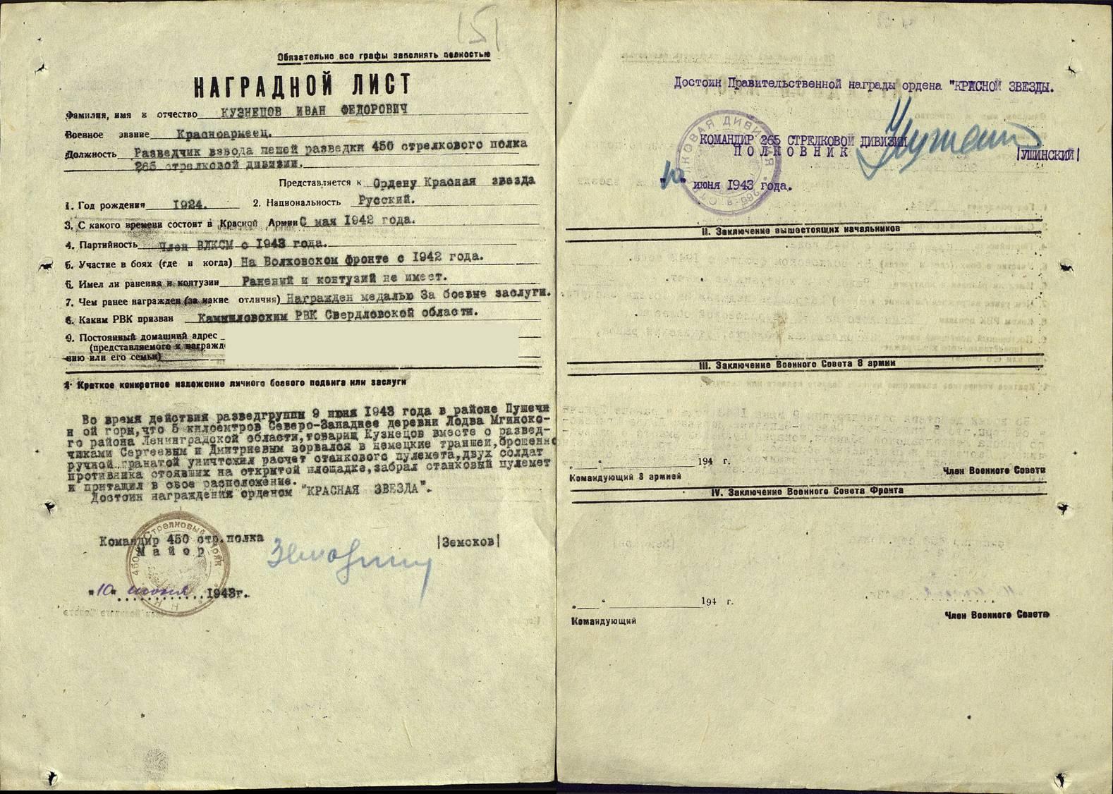 Призван шереметьевским рвк с.беляхча